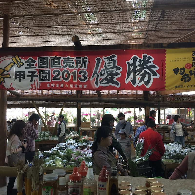 """Mizuho no Mura Market"" is one of the best agricultural products direct selling in Tsukuba city"